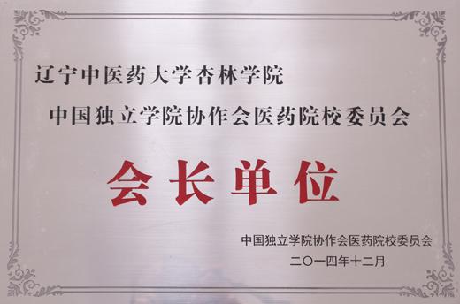 中国独立学院协作会医药学院校委员会会长单位